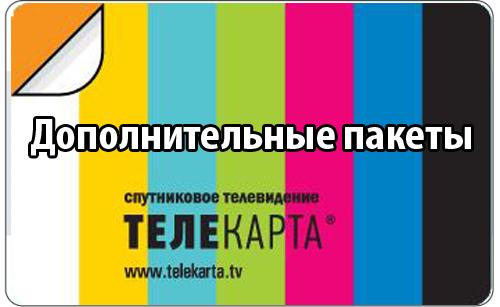 Дополнительные пакеты Телекарта ТВ