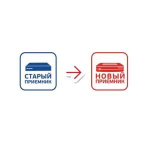 Ресиверы «Триколор ТВ» обмен