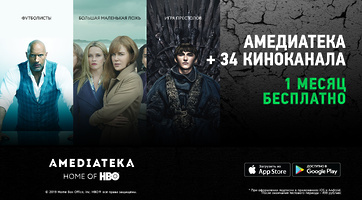 Бесплатный киномесяц на НТВ‑ПЛЮС ТВ.
