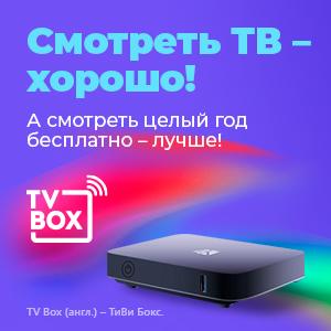 Акция «TV Box с годом просмотра в подарок»